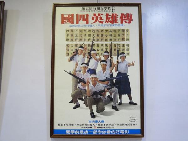 萬代福影城, 3F, 海報, 國四英雄傳(1985)