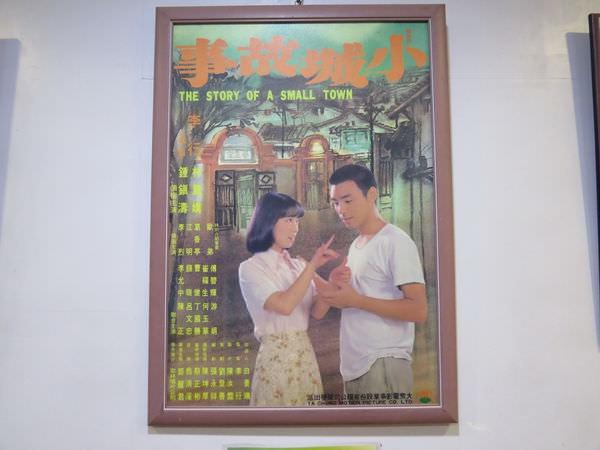 萬代福影城, 3F, 海報, 小城故事(1979)