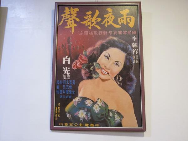 萬代福影城, 3F, 海報, 雨夜歌聲(1950)