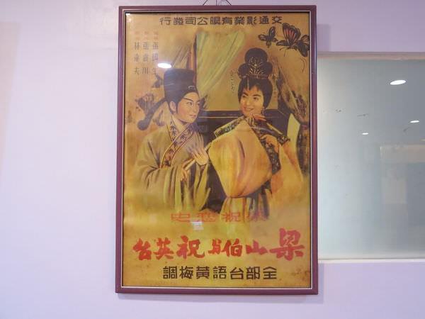 萬代福影城, 3F, 海報, 梁山泊與祝英台(1963)