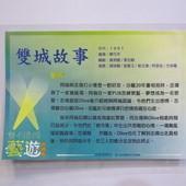 萬代福影城, 3F, 海報, 雙城故事(1991)