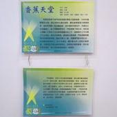 萬代福影城, 3F, 海報, 香蕉天堂(1989)