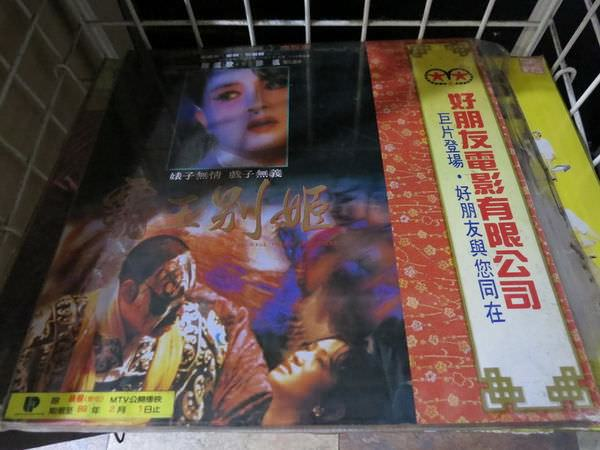 萬代福影城, 3F, 電影拷貝帶, 霸王別姬(1993)