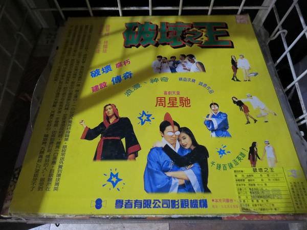 萬代福影城, 3F, 電影拷貝帶, 破壞之王(1994)