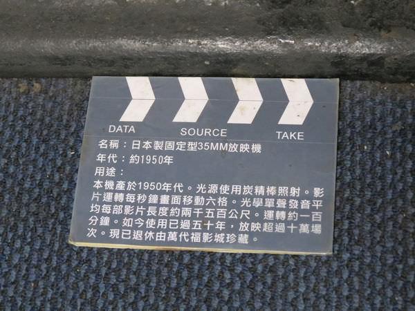 萬代福影城, B1F, 日本製固定型35MM放映機