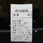 萬代福影城, 電影票