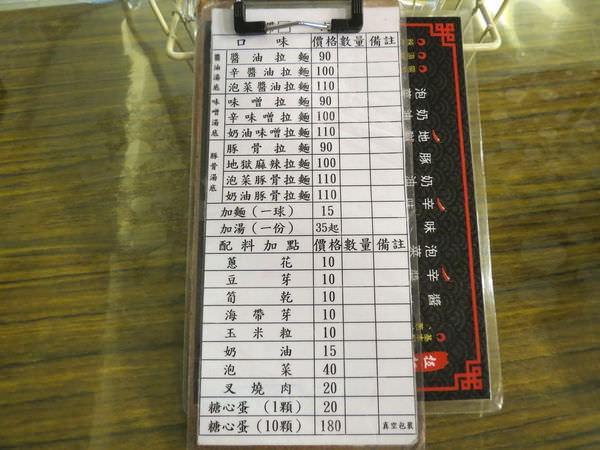 秘密日式拉麵攤, 菜單(menu)