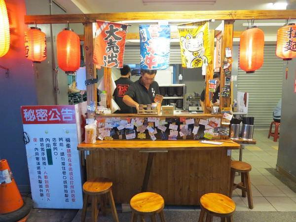 秘密日式拉麵攤, 台中市, 中區, 公園路
