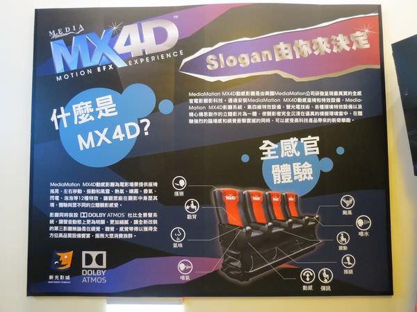 台中新光影城, MX4D介紹
