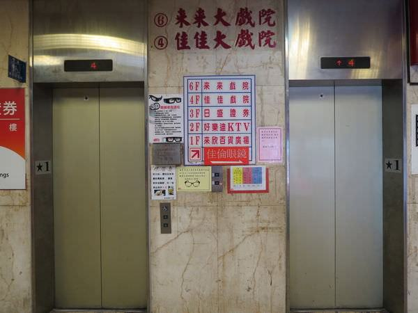 景美佳佳戲院, 1F, 電梯