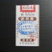 景美佳佳戲院, 電影票, 招待票(2014年)