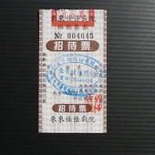 景美佳佳戲院, 電影票, 招待票(2015年)