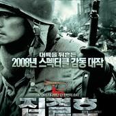 Movie, 集结号(中) & 集結號(港) / 集結號(台) / Assembly(英文), 電影海報, 韓國
