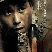 Movie, 集结号(中) & 集結號(港) / 集結號(台) / Assembly(英文), 電影海報, 中國, 角色海報