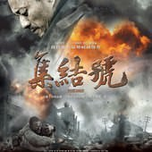 Movie, 集结号(中) & 集結號(港) / 集結號(台) / Assembly(英文), 電影海報, 香港