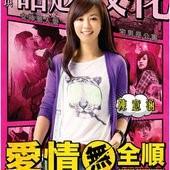 Movie, 愛情無全順(台) / 追爱大布局(中) / 女神愛揀宅(港) / Campus Confidential(英文), 電影海報, 台灣