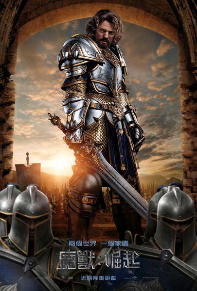Movie, Warcraft(美) / 魔獸:崛起(台) / 魔兽(中) / 魔獸爭霸:戰雄崛起(港), 電影海報, 台灣