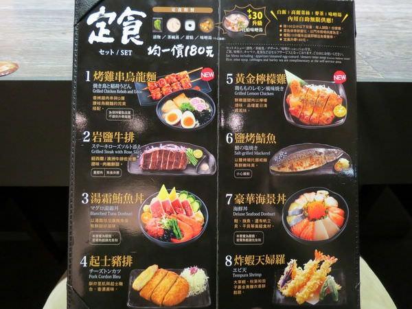 爭鮮定食8@大直薇閣店, 點菜單(menu)
