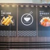 爭鮮定食8@大直薇閣店, 台北市, 中山區, 敬業三路