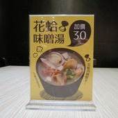 爭鮮定食8@大直薇閣店, 廣告, 花蛤味噌湯