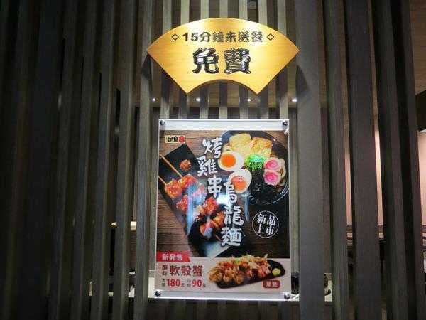 爭鮮定食8@大直薇閣店, 15分鐘未送餐免費