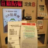 爭鮮定食8@大直薇閣店, 自動點餐機
