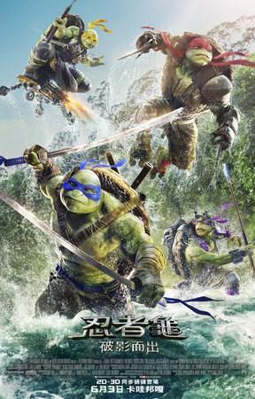 Movie, Teenage Mutant Ninja Turtles 2(美) / 忍者龜:破影而出(台) / 忍者神龟2:破影而出(中) / 忍者龜:魅影突擊(港), 電影海報