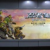 Movie, Teenage Mutant Ninja Turtles 2(美) / 忍者龜:破影而出(台) / 忍者神龟2:破影而出(中) / 忍者龜:魅影突擊(港), 廣告看板, 捷運忠孝新生站