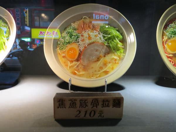樂麵屋@西門店, 食物模型