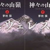 Novel, 神々の山嶺 / 眾神的山嶺, 封面