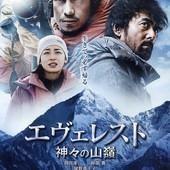 Movie, エヴェレスト 神々の山嶺(日) / 聖母峰眾神的山嶺(台) / 珠峰:神之山岭(網), 電影海報, 日本