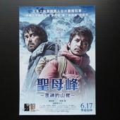 Movie, エヴェレスト 神々の山嶺(日) / 聖母峰眾神的山嶺(台) / 珠峰:神之山岭(網), 電影DM