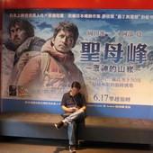 Movie, エヴェレスト 神々の山嶺(日) / 聖母峰眾神的山嶺(台) / 珠峰:神之山岭(網), 廣告看板, 長春國賓