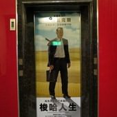 Movie, A Hologram for the King(英+法+美) & Ein Hologramm für den König(德) / 梭哈人生(台) / 国王的全息图(網), 廣告看板, 長春國賓
