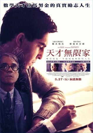Movie, The Man Who Knew Infinity(英) / 天才無限家(台) / 知无涯者(網), 電影海報, 台灣
