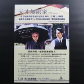 Movie, The Man Who Knew Infinity(英) / 天才無限家(台) / 知无涯者(網), 電影DM