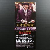 Movie, The Man Who Knew Infinity(英) / 天才無限家(台) / 知无涯者(網), 電影票(特映會)