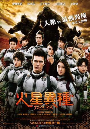 Movie, テラフォーマーズ(日) / 火星異種(台) / Terra Formars(英文), 電影海報, 台灣