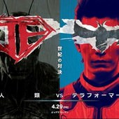 Movie, テラフォーマーズ(日) / 火星異種(台) / Terra Formars(英文), 電影海報, 日本