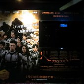 Movie, テラフォーマーズ(日) / 火星異種(台) / Terra Formars(英文), 廣告看板, 京站威秀