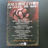 Movie, テラフォーマーズ(日) / 火星異種(台) / Terra Formars(英文), 電影DM
