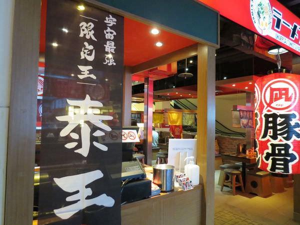 ラーメン凪 豚骨拉麵@西門店, 用餐環境