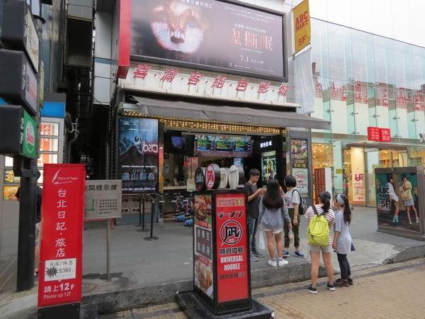 ラーメン凪 豚骨拉麵@西門店, 台北市, 萬華區, 漢中街