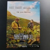 Movie, Premiers crus(法) / 戀戀醉美(台) / First Growth(英文), 電影DM