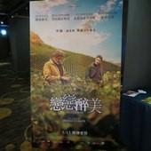 Movie, Premiers crus(法) / 戀戀醉美(台) / First Growth(英文), 廣告看板, 特映會