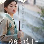 Movie, 해어화(韓) / 解語花(台) / Love , Lies(英文), 電影海報, 韓國