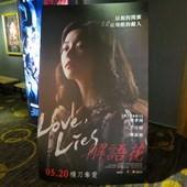 Movie, 해어화(韓) / 解語花(台) / Love , Lies(英文), 廣告看板, 特映會