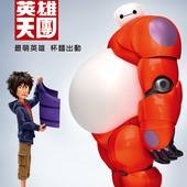 Movie, Big Hero 6 / 大英雄天團 / 超能陆战队 / 大英雄聯盟, 電影海報