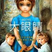Movie, Big Eyes / 大眼睛 / 大眼睛奇緣, 電影海報