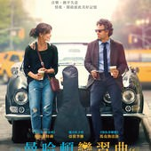 Movie, Begin Again(美) / 曼哈頓戀習曲(台) / 再次出发之纽约遇见你(中) / 一切從音樂再開始(港), 電影海報